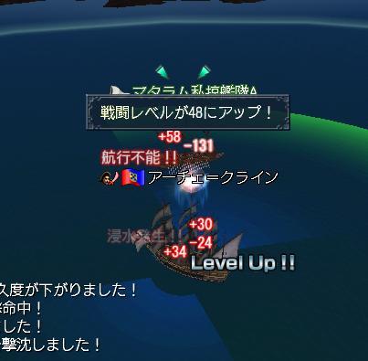 アーチェ 戦闘LV48
