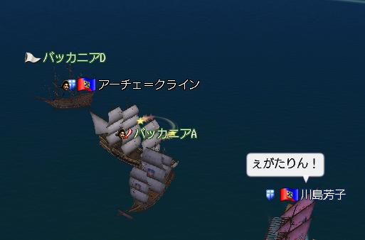 アーチェ 海事修行2