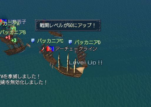 アーチェ海事LV50