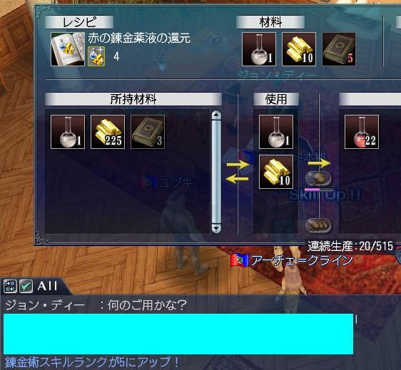 ロベ 錬金R5