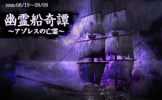 幽霊船奇譚