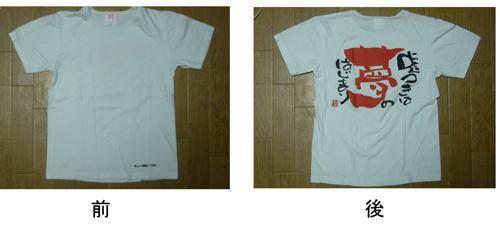 Tシャツ(白