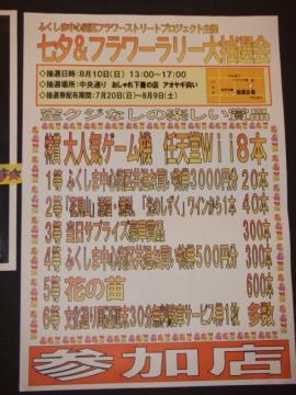 BLOG2008_0719Roscoeblog0021.jpg