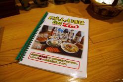 menu20111028-2.jpg