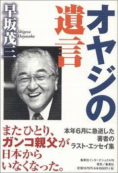 hayasaka.jpg