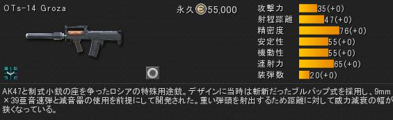 ots14-groza-jp.png