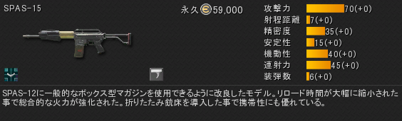 spas15-jp.png
