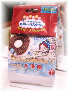 ドーナツの入浴剤