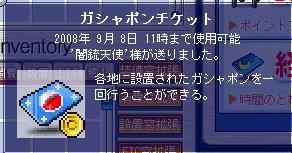 20 ギルメンから賄賂が!!w