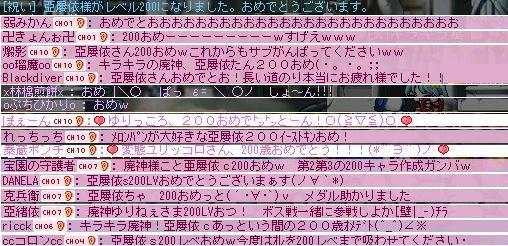45 ゆりっころ200おめw
