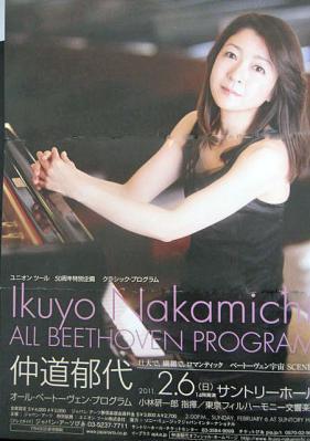 20110207仲道郁代さん