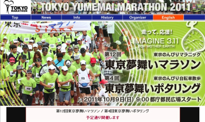 第12回東京夢舞いマラソン 第4回東京夢舞いポタリング