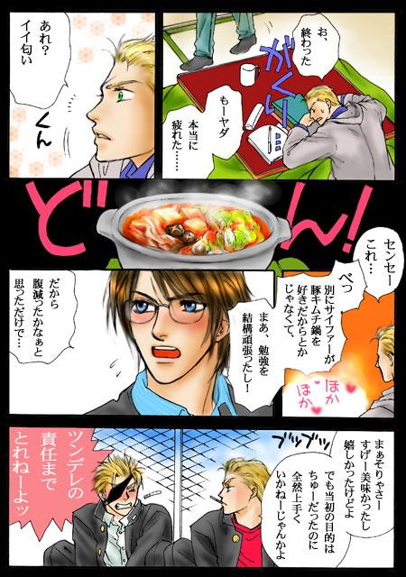 キムチ鍋食いたくなった……。