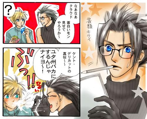 ザックスは黒縁メガネだと思う。