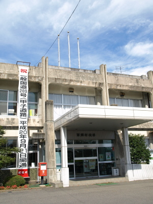 西郷村役場