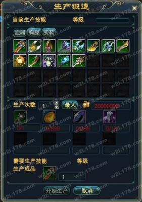 新8階級武器生産