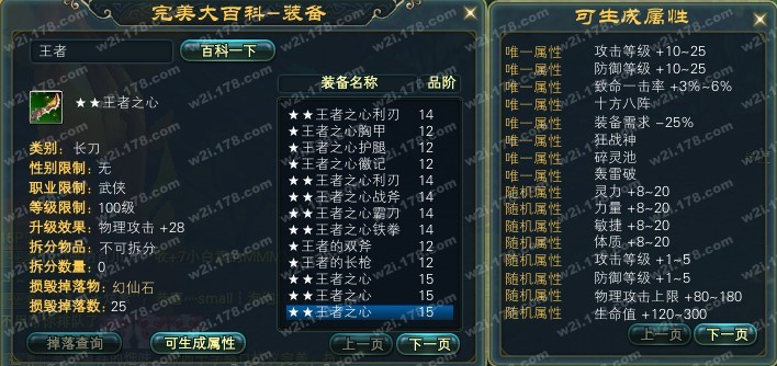 新8戦士1