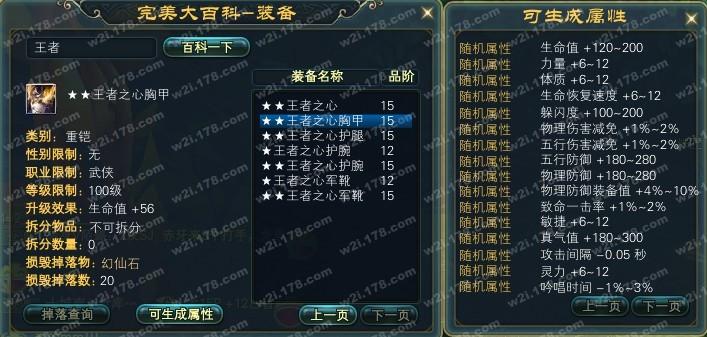 新8戦士4