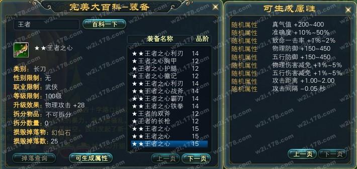 新8戦士2