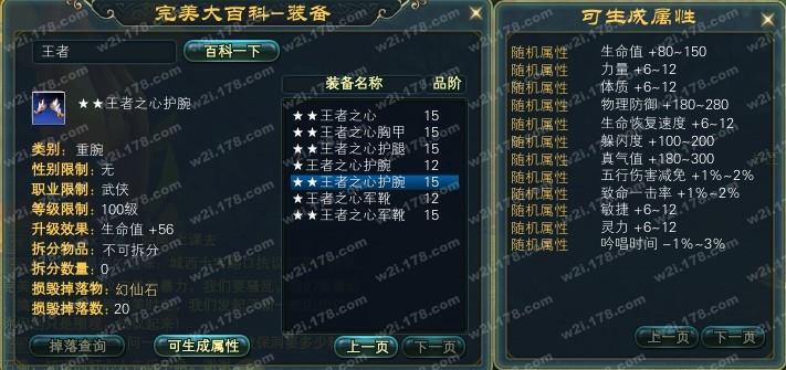 新8戦士9