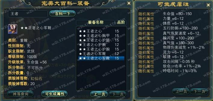 新8戦士11