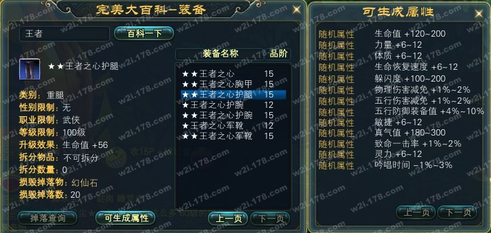 新8戦士7