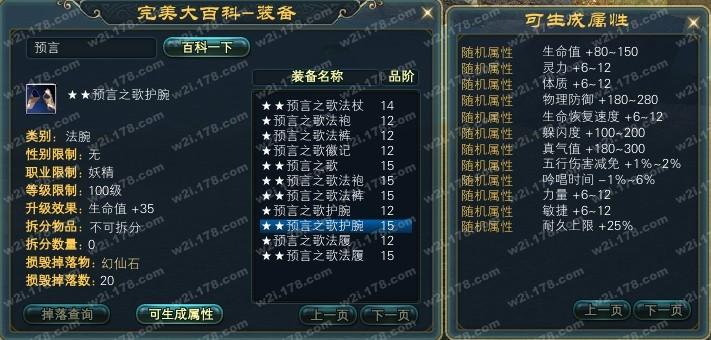 新8妖精10