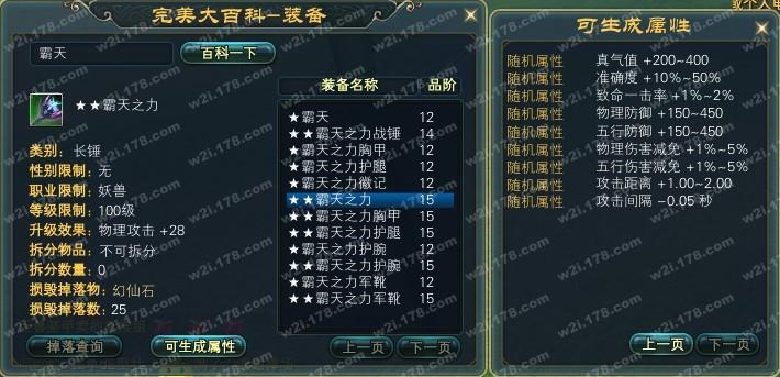 新8妖獣3
