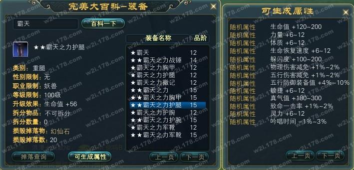 新8妖獣6