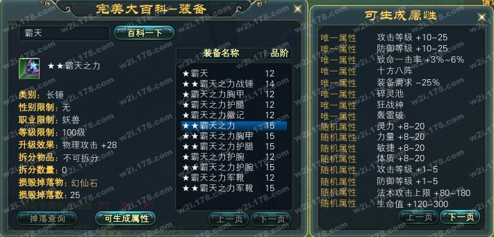 新8妖獣2