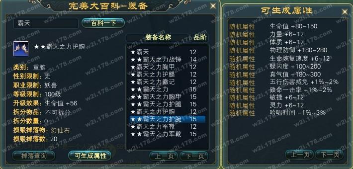 新8妖獣8