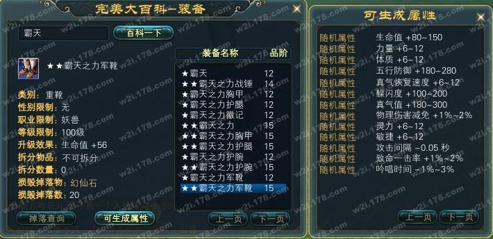 新8妖獣10