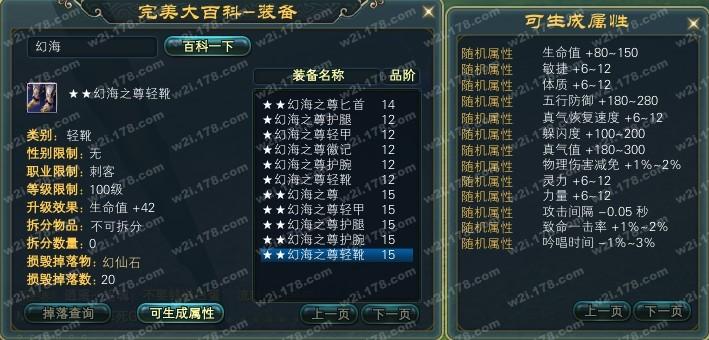 新8暗殺師11
