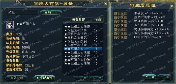 新8魂術師4