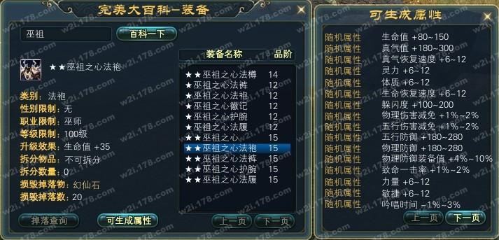 新8魂術師5