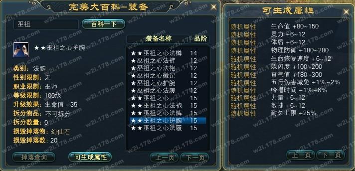 新8魂術師9