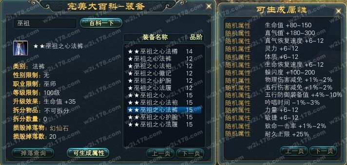 新8魂術師7