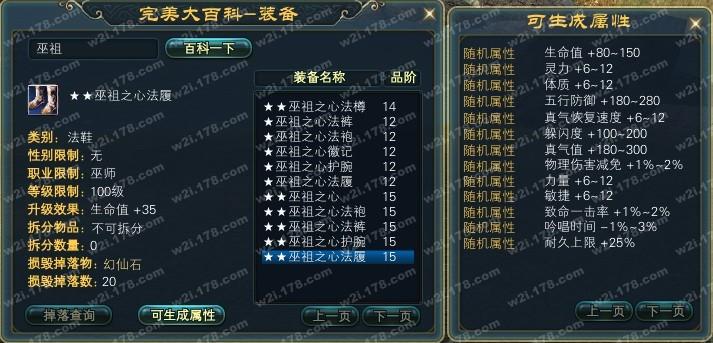 新8魂術師11