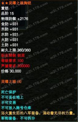 新8剣士4