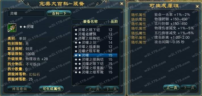 新8剣士3