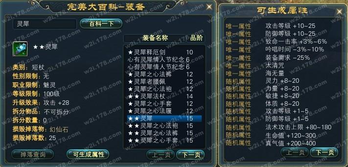 新8召喚師2
