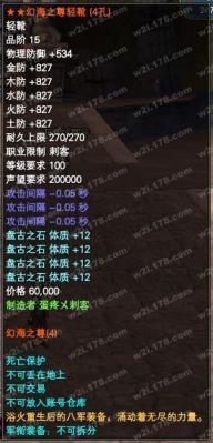 新暗殺8階級装備2