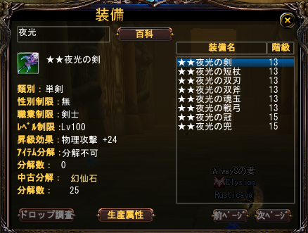 夜光武器1