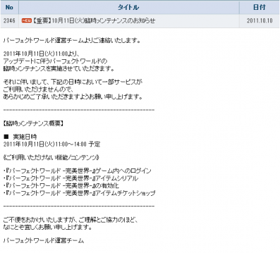 2011/10/11UPD