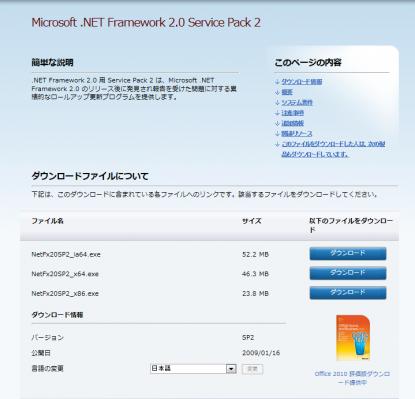 .NET Framework Developer Pack または再頒布可能 …