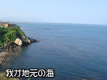 8.7じもとの海