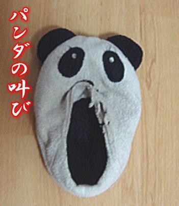 12.22パンダの叫び
