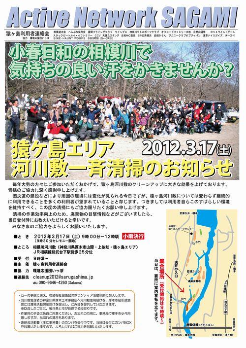 2012.3.17_一斉清掃案内(OL)