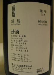 鍋島 雄町2