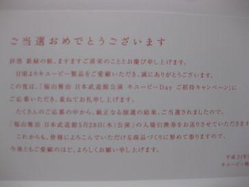 20090515atari.jpg